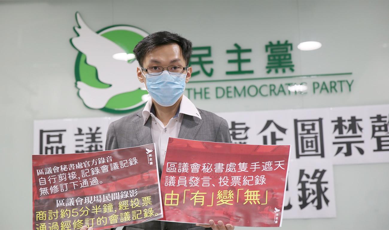 民主黨深水埗區議員袁海文表示,秘書處透過剪接錄音篡改區議會決定,涉及欺詐、偽造文書及公職人員行為失當,將向執法機構舉報。(民主黨提供)