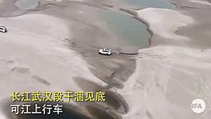 長江罕見斷流 武漢段河床見底變沙灘