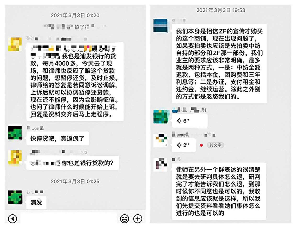 即墨中紡服裝城的業主們在網上相互溝通維權信息截圖。(受訪者提供)