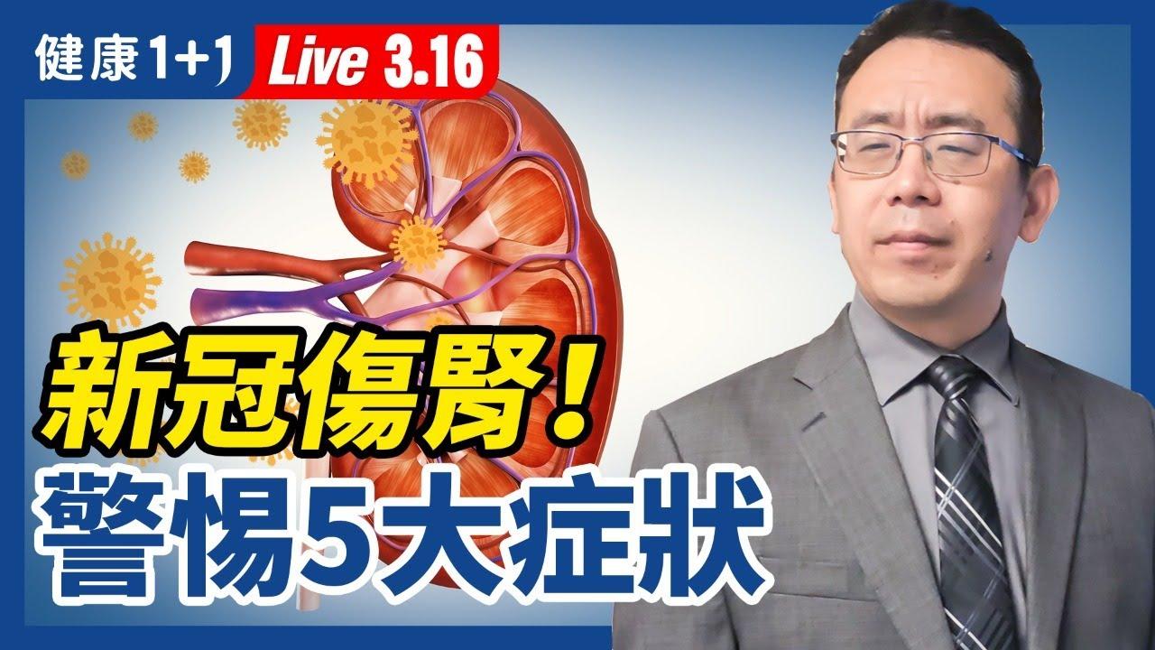 新冠傷腎 警惕5症狀 遠離腎臟病有方法。(健康1+1)