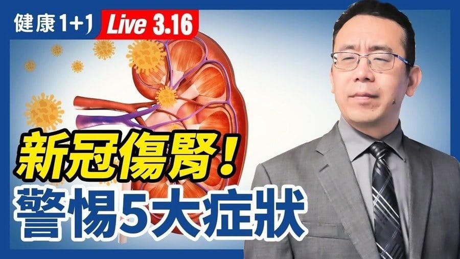 【重播】新冠傷腎 警惕5症狀 遠離腎臟病有方法