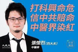 【珍言真語】張懷烈:打科興命危 信中共賠命