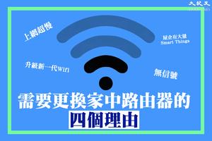 【網絡安全貼士】升級Wi-Fi路由器的四個理由