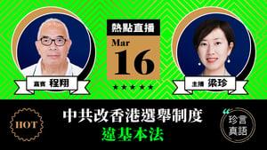 【珍言真語】程翔:中共改香港選舉制度  違背基本法