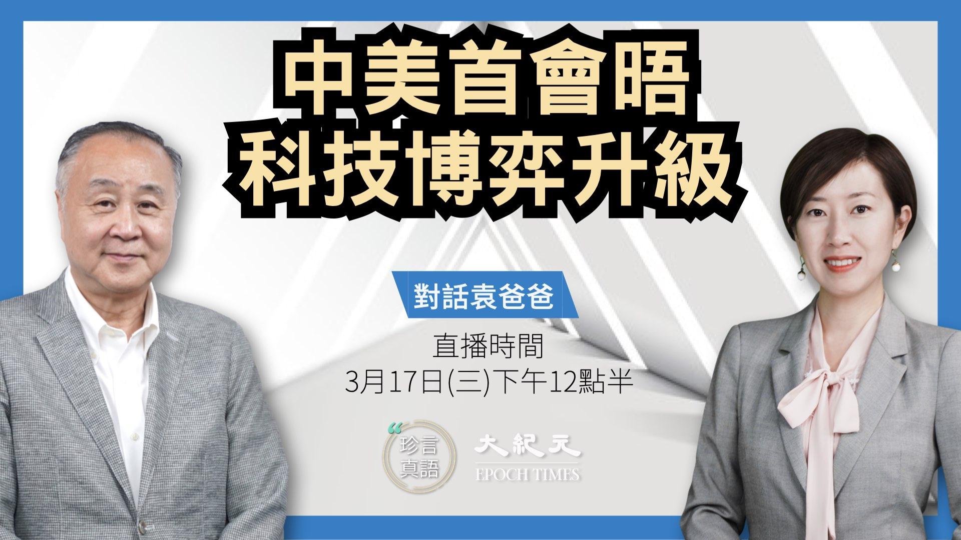 【珍言真語】袁弓夷:中美首會晤,科技博弈升級。(大紀元製圖)