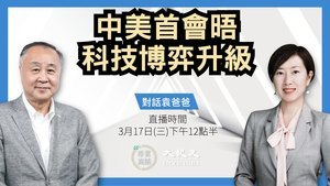 【珍言真語】袁弓夷:中美首會晤  科技博弈升級