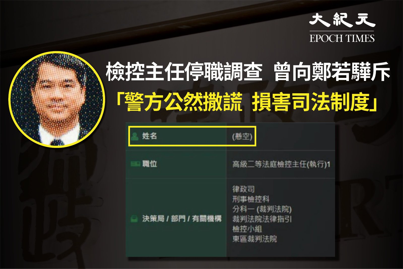 東區裁判法院高級二等檢控主任黃華芬已被停職調查,其姓名及職位已從律政司網頁刪去。(大紀元製圖)