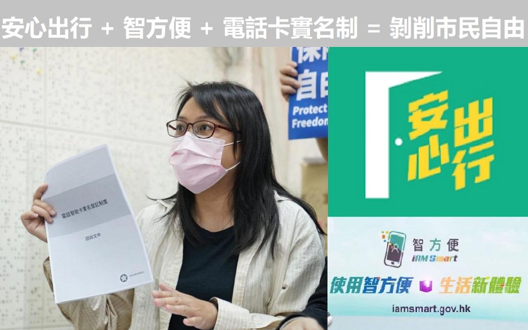 民主派議員陳劍琴批評香港政府推行電話卡實名制,無助於警方破案,但是卻侵害了港人的私隱和人權。(圖片來源:大紀元合成圖)