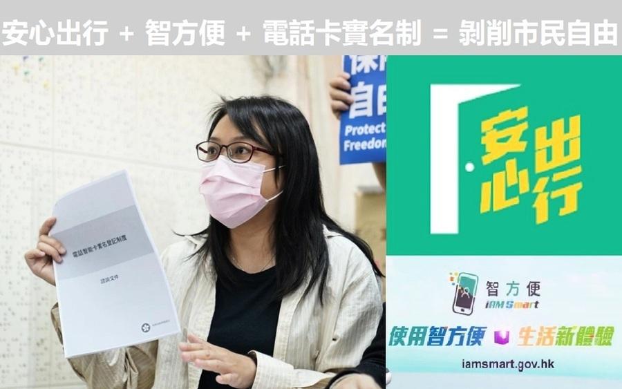 港府推電話卡實名制 民主派憂香港變數據大監獄