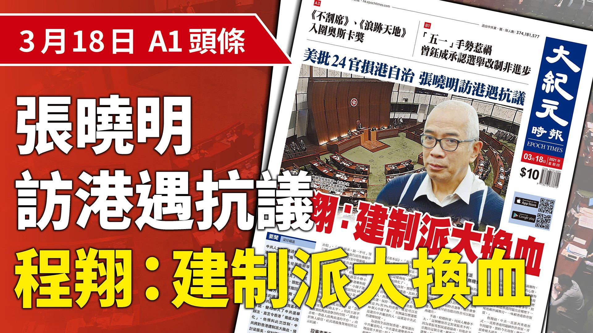 研究基本法的資深傳媒人程翔批評,中共今次改制違背基本法承諾,變相引入了中共選舉辦法,直言令香港「徹底大陸化」。(大紀元製圖)