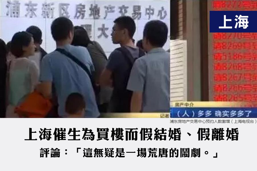在上海,市民為了買房,繼此前的「結婚潮」後,再掀起了「離婚潮」。(網絡圖片)