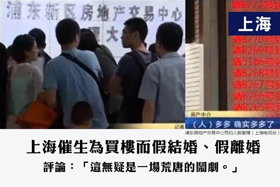上海樓市瘋狂 為買房離婚者擠爆民政局