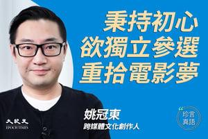 【珍言真語】姚冠東:堅持表達 香港創作前景仍在