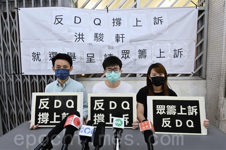 首名被DQ區議員 民主黨洪駿軒眾籌申向終院上訴