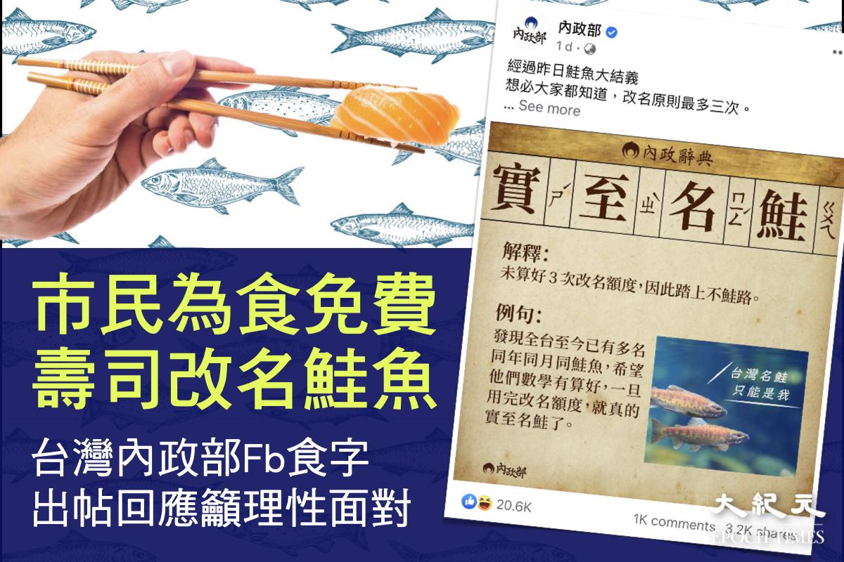 台灣內政部政務次長陳宗彥說,改名耗費時程也造成不必要行政工作,希望商業活動單純化、大家理性面對。(大紀元製圖)