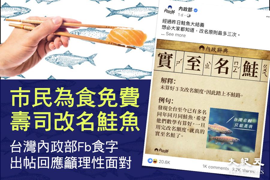 為免費壽司改名三文魚 台內政部籲:大家理性面對