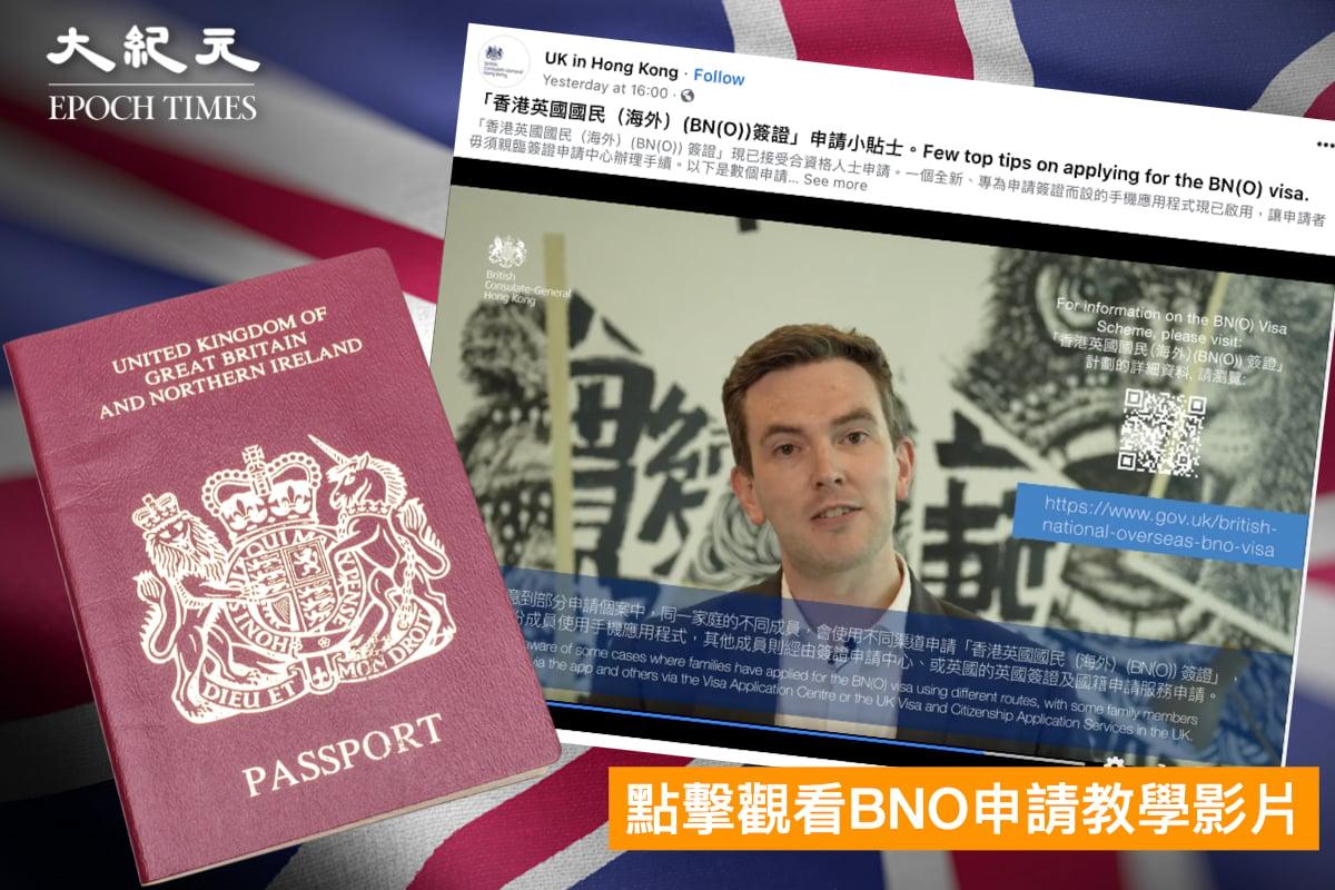 今日(3月18日),英國政府在社交媒體上載短片,英領館領事韋俊輝(Jonathan Williams)向港人講解申請BNO簽證的5大貼士。(大紀元製圖)