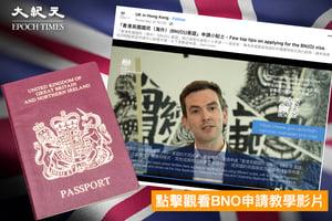 英領館給港人五大貼士 輕鬆申請BNO「5+1」簽證