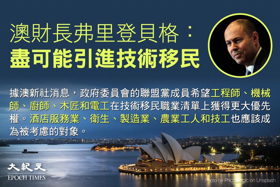 【移澳良機】澳政府希望為技術移民入境留出名額