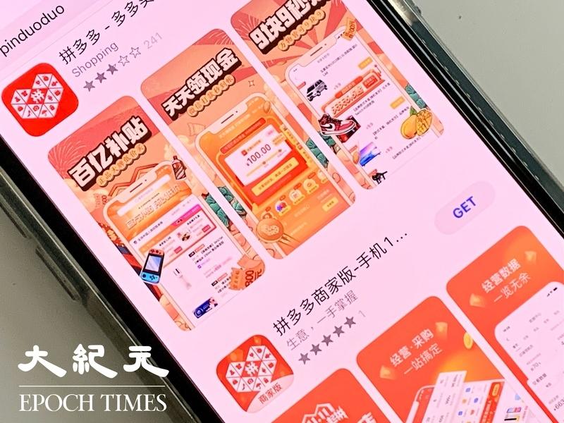 拼多多超越阿里成電商第一平台 董事長黃崢突然辭職