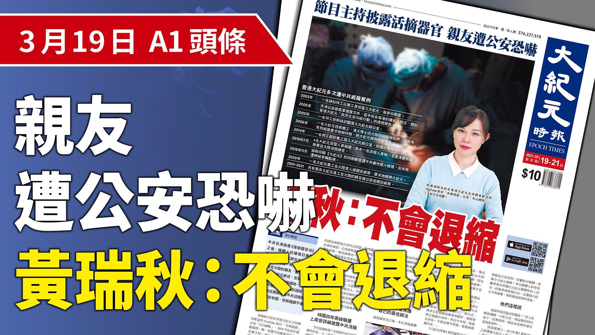黃瑞秋目前在香港大紀元主持頗受歡迎的 YouTube節目「有無搞錯」以及「石山視點」。 ( 大紀元合成圖 )