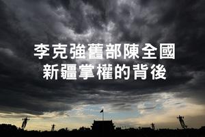 李克強舊部陳全國新疆掌權的背後