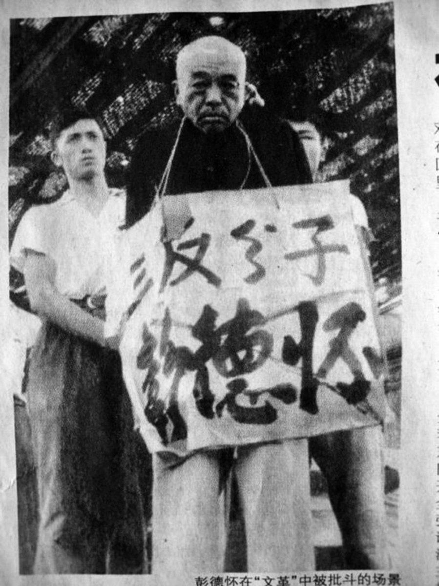 文革中,彭德懷被囚禁了整整8年,其間他遭多次批鬥和折磨。(網絡圖片)