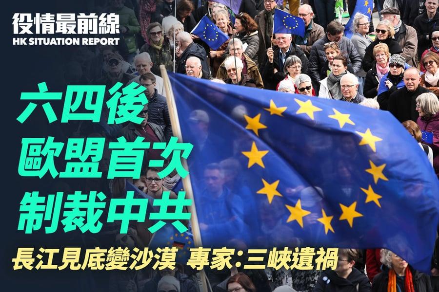【3.19役情最前線】六四後 歐盟首次制裁中共