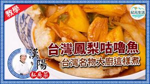 【漢陽私房菜】台灣鳳梨咕嚕魚 台灣名物大廚這樣煮