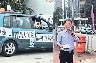 在新界西爭取連任的公民黨議員郭家麒,星期日遭愛字頭「珍惜群組」以喇叭車滋擾。(郭家麒提供)