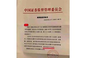 證監會推進康得新退市 股民舉報董事長涉刑事罪