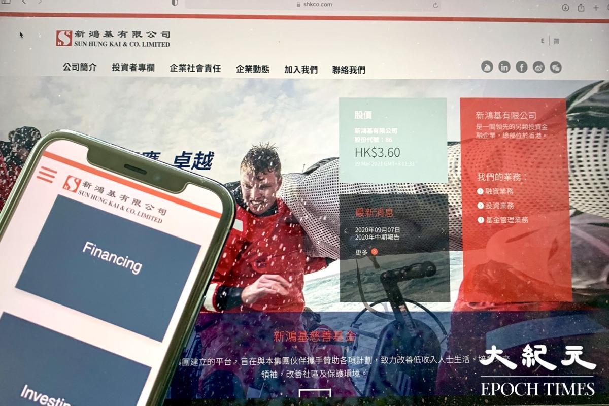 新鴻基公司昨(3月18日)公佈去年全年業績,股東應佔溢利上升22%至25.5億港元。(唐詩韻/大紀元)