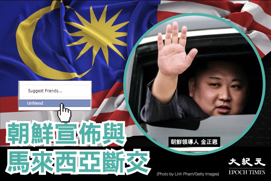 北韓宣佈與馬來西亞斷交