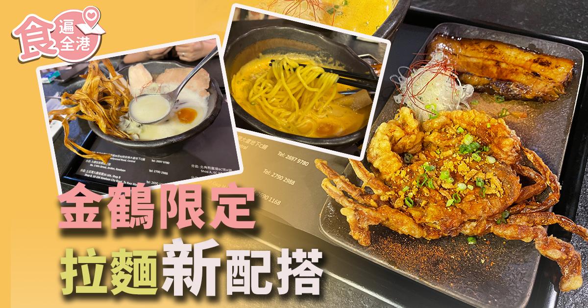 近日到訪金鶴拉麵,發現有新推期間限定拉麵「軟殼蟹香辣湯拉麵」及「北海道極濃蟹湯拉麵」,當然新口味要試試!(設計圖片)