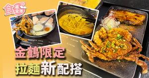 【食遍全港】金鶴限定拉麵新配搭 招牌拉麵保水準