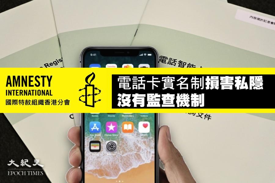 國際特赦組織指電話卡實名制損害私隱 無監查機制