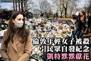 倫敦女子被殺案 王妃也默默獻花