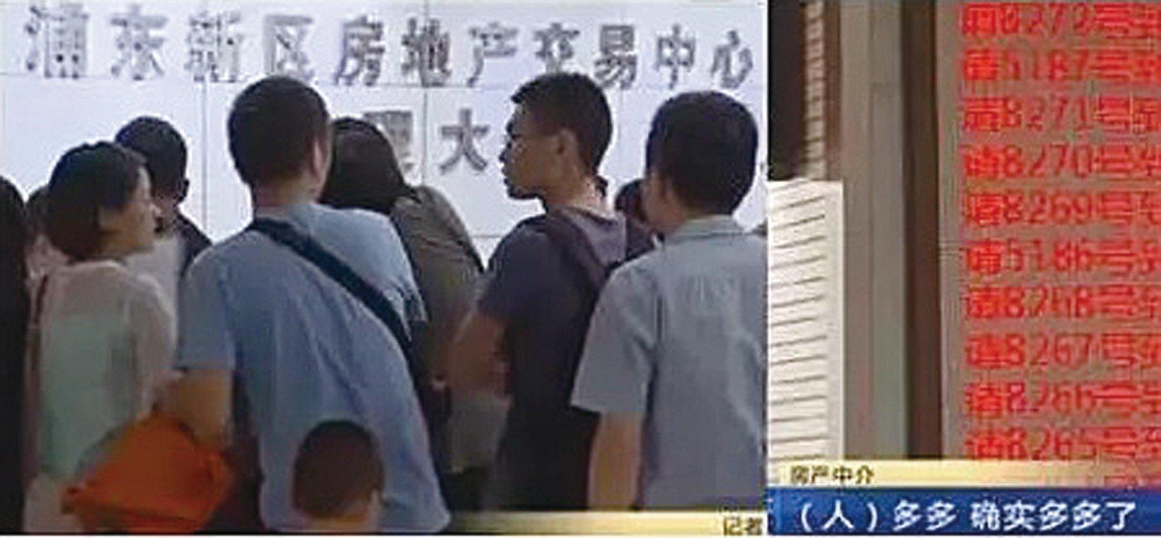 上海樓市近日交易量暴增,交易中心的登記系統出現當機狀況。(網絡截圖)