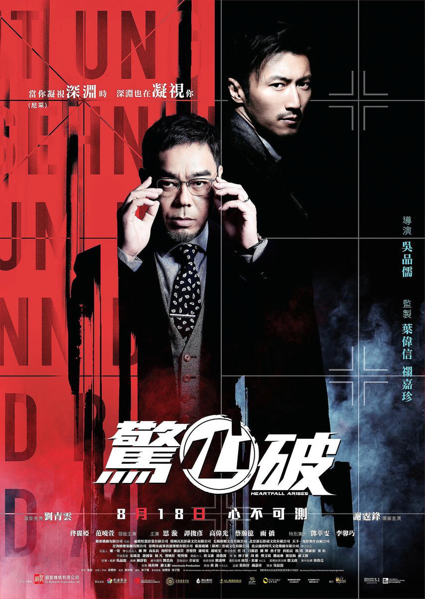 電影原宣傳海報顯示,《驚心破》的上映日定為8月18日,恰好與TTS大會撞期。(星淘電影)