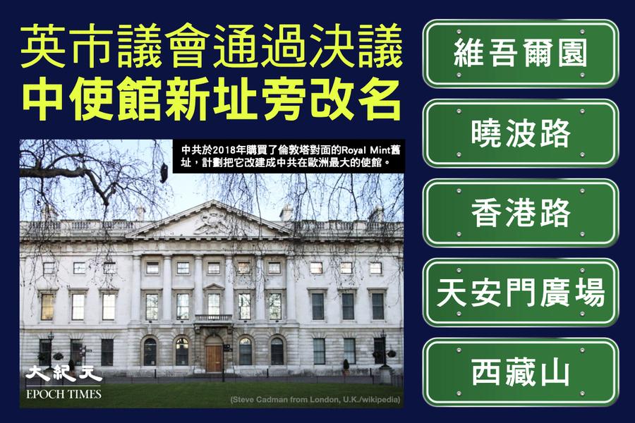 英市議會研將中使館新址旁改名「香港路」