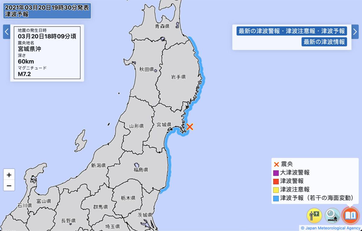 日本宮城縣今天(3月20日)對開海域7.2級地震,捲起一米高海嘯。(日本氣象廳截圖)