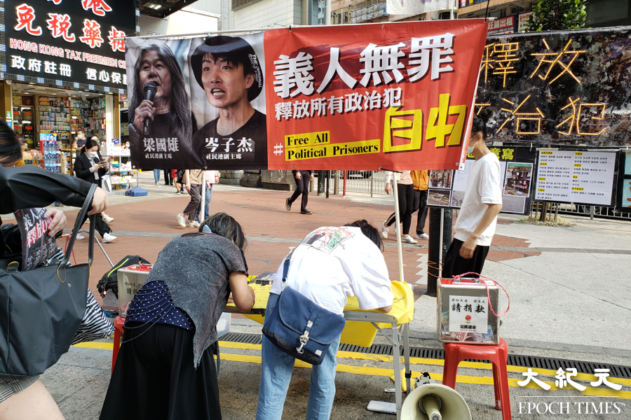 社民連民間電台20日在銅鑼灣擺街站,聲援梁國雄、岑子杰等被捕民主派人士。(郭威利/大紀元)