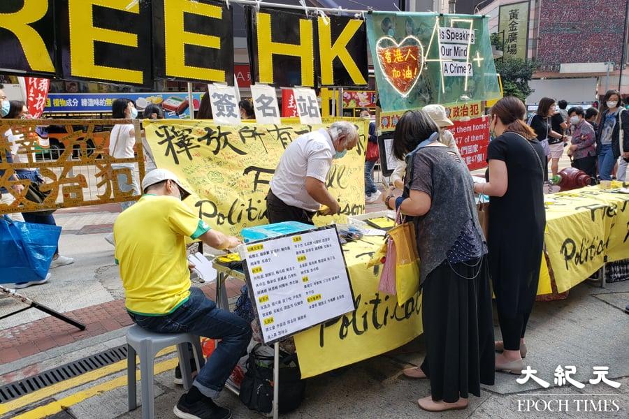 社民連民間電台20日在銅鑼灣擺街站,聲援梁國雄、岑子杰等被捕民主派人士,市民紛紛簽名支持。(郭威利/大紀元)