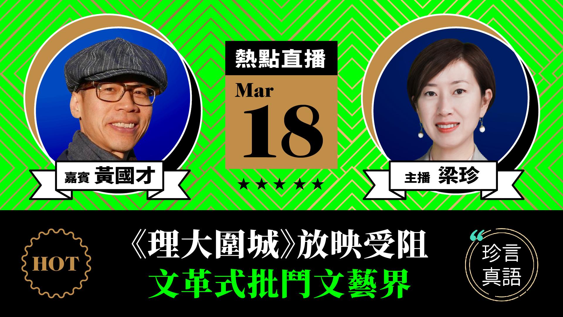 香港藝術家黃國才認為,中共香港黨報的記者隨便發表評論,而港府言聽計從,這將給藝術文化界帶來結構性的毀滅後果。(大紀元合成)