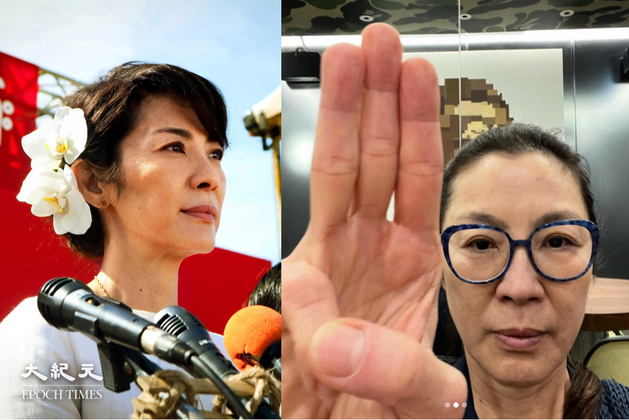 曾演昂山素姬的楊紫瓊聲援緬甸