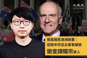 張崑陽會面澳洲議會外交及軍委主席  促阻中共亞太軍事擴張 徹查譚耀宗家人在澳開移民公司