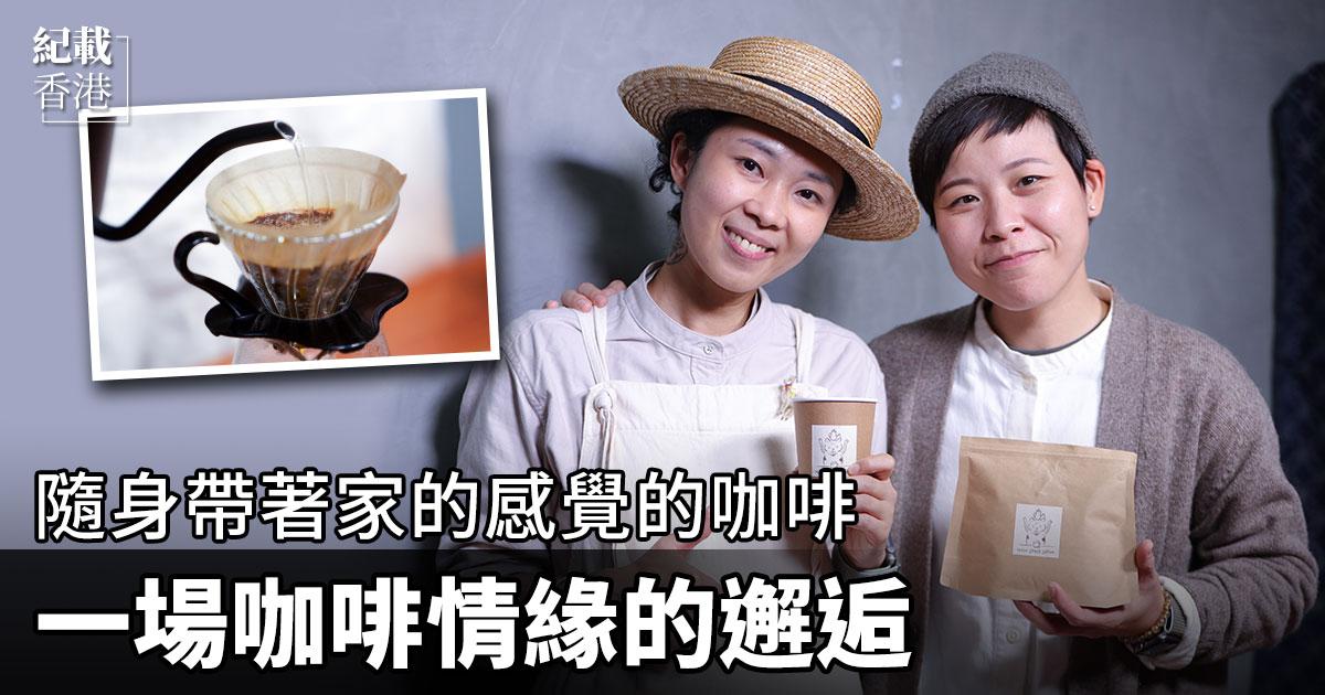 咖啡師Mon(左)和小景(右)趁青春年華,創立屬於自己的咖啡品牌,將咖啡的休閒文化與眾人分享。(設計圖片)