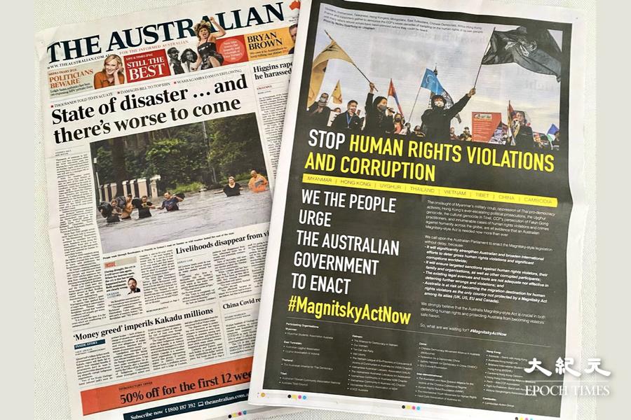 港人暨澳洲人權組織登全頁廣告 促政府提交《澳洲馬格尼茨基法案》