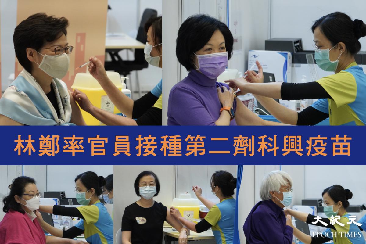 香港特首林鄭月娥3月22日在政府總部接種第二劑科興疫苗。(大紀元製圖)