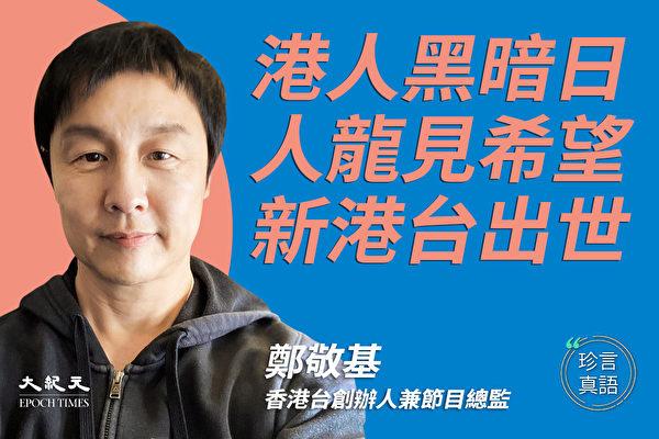 《香港台》眾籌成功 鄭敬基:只要堅持 黎明定來